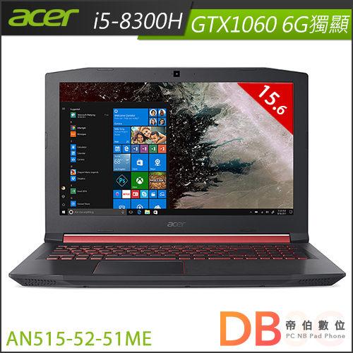 加碼贈★acer Nitro 5 AN515-52-51ME 15.6吋 i5-8300H 6G獨顯 FHD筆電(六期零利率)-送acer無線滑鼠