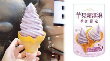 7-11「芋香霜淇淋」季節限定!使用台灣國產芋頭的「芋香霜淇淋」,即日起7-11限時2個月販售~