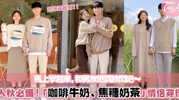 入秋必備的穿搭色來了!超顯白「#咖啡牛奶#焦糖奶茶」情侶穿搭~學起來低調放閃吧!