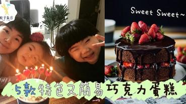 精選5款簡易巧克力蛋糕~ 讓朱古力溶化你和妳的心❣