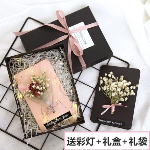 手工干花卡片韓國創意情人節員工生日賀卡禮物送男女生定制圣誕節 黛尼時尚精品