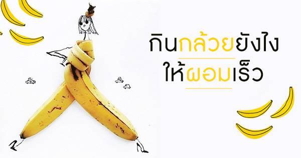 กล้วยนี่แหละ!! ลดความอ้วนได้ง่ายและถูกที่สุด