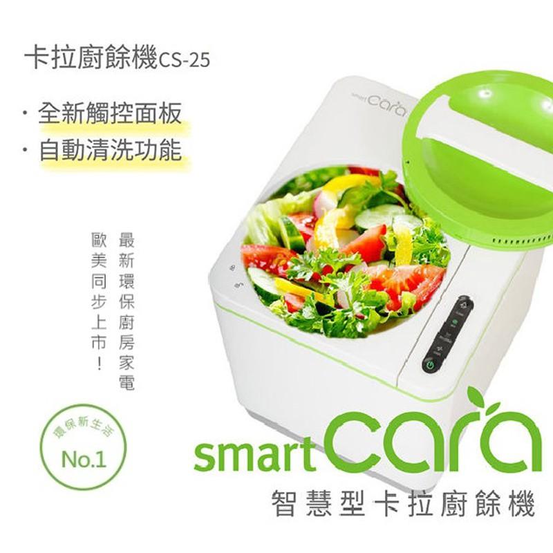 【公司貨】Smart 卡拉 CS-25 廚餘機 韓國原裝 CARA CS-10 可參考