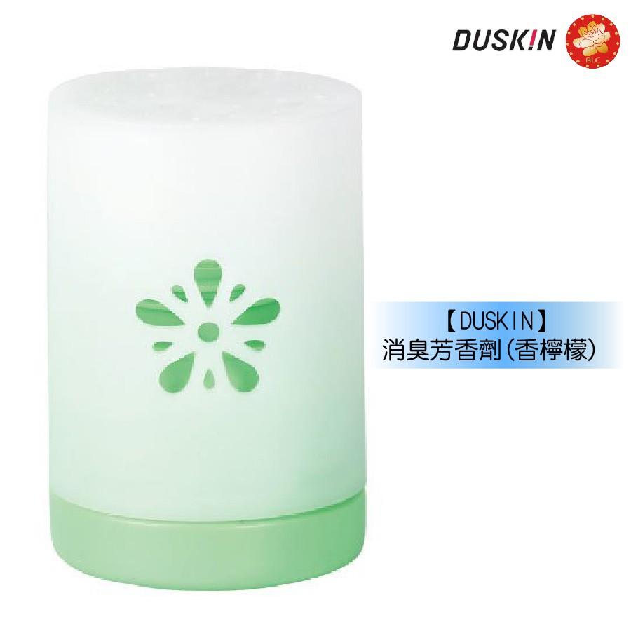 【日本DUSKIN】消臭芳香劑 (香檸檬)