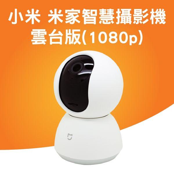 【小米米家智慧攝影機雲台版1080P】台灣可用版 360度旋轉 夜視版 手機監控 監視器 攝像機 錄影