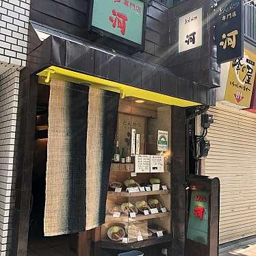 とんかつ河 本店のundefinedに実際訪問訪問したユーザーunknownさんが新しく投稿した新着口コミの写真