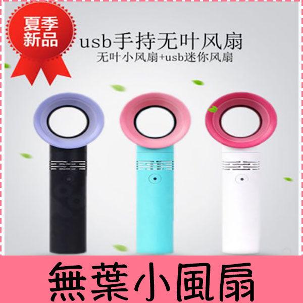【萌萌噠】日韓熱銷新品 USB 無葉小風扇 迷你便攜式迷你風扇 桌面 戶外 安全小風扇 通用款