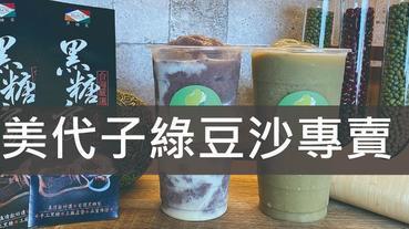 台中大坑步道飲品推薦-美代子綠豆沙專賣 淡淡黑糖香 吃出健康的好味道
