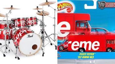 爵士鼓、水槍超ㄎ一ㄤ周邊全到位!本季 Supreme 你需要關注的周邊商品有哪些?