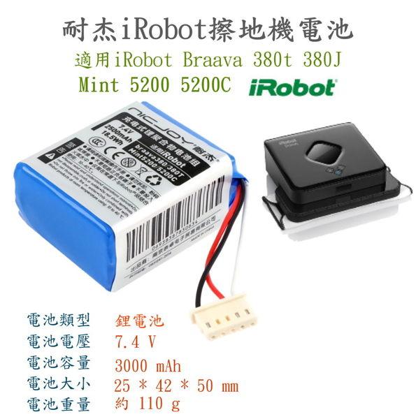 適用iRobot (Braava 380T 380J Mint 5200n提供壽命更長的電池