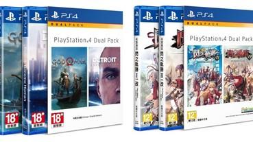 全新PlayStation4精選遊戲雙重包 於1月17日推出 精選遊戲套裝以優惠價發售