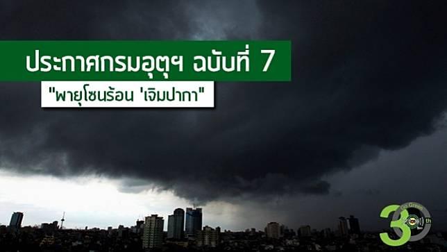 ประกาศกรมอุตุนิยมวิทยา พายุโซนร้อน 'เจิมปากา' ฉบับที่ 7