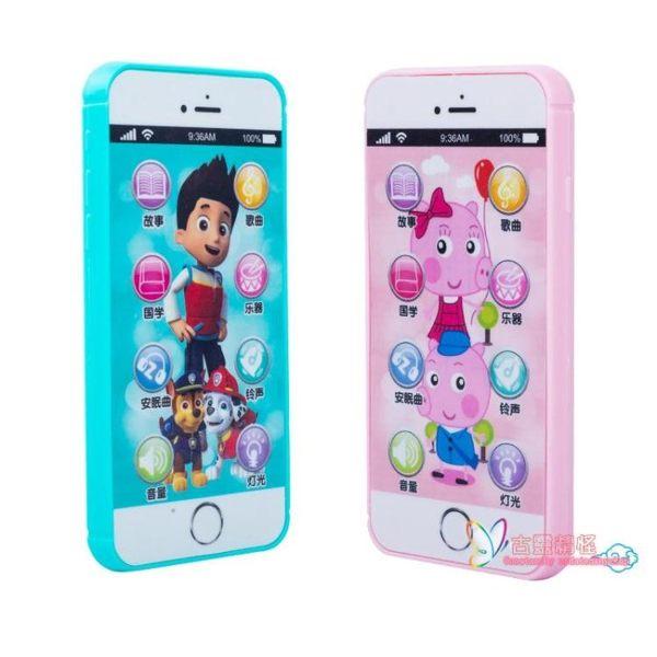 玩具手機 嬰兒童智慧音樂手機益智小孩觸屏電話男孩女孩寶寶玩具0-1-2-3歲 3色
