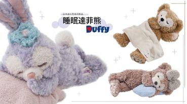 陪你進入香甜夢鄉!2019日本迪士尼冬季新品「睡眠達菲熊」,加碼超少女心又暖和的達菲外套!