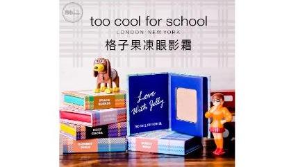 韓國 too cool for school 格子果凍眼影霜