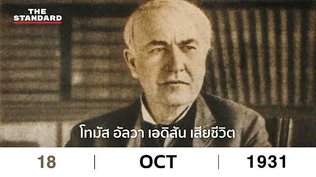 18 ตุลาคม 1931 – โทมัส อัลวา เอดิสัน เสียชีวิต