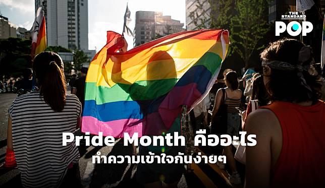 Pride Month คืออะไร ทำความเข้าใจกันง่ายๆ