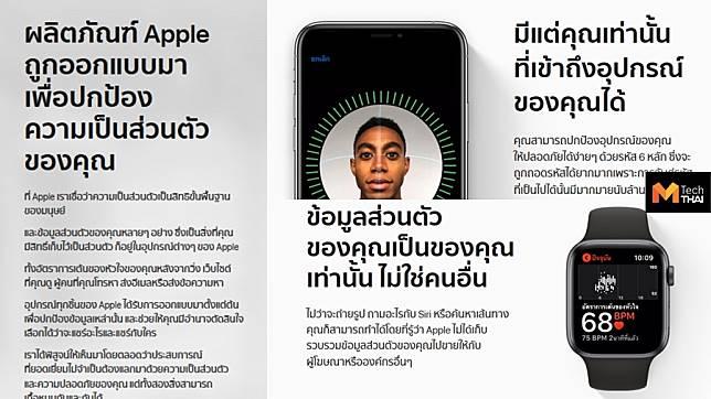 Apple เปิดหน้าเว็บไซต์ Privacy หรือหน้า ความเป็นส่วนตัว แนะนำธีปกป้องความเป็นส่วนตัวของผู้ใช้