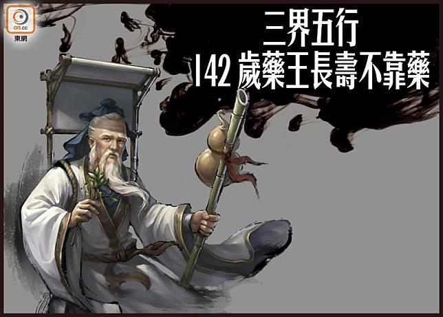 「藥王」孫思邈享年142歲,但原來小時候體藥多病,到底他靠甚麼保持長壽。(互聯網)