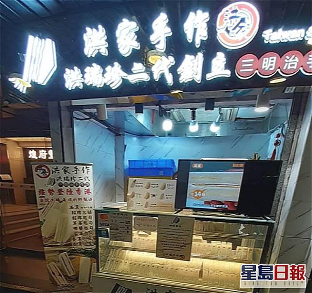 「洪家手作洪瑞珍三明治」被指出售無牌工場製作的三文治。facebook網民圖片