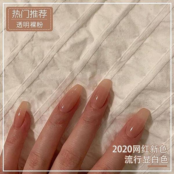 指甲油 2020新款款甲油膠美甲膠光療膠蛋白色果凍透明裸粉色指甲油膠