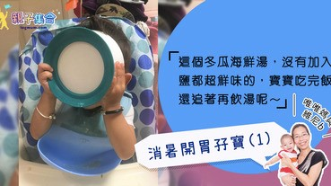 【專欄作家:唯唯媽與維尼B】消暑開胃孖寶(1) - 冬瓜海鮮湯飯,沒加鹽都超鮮味的