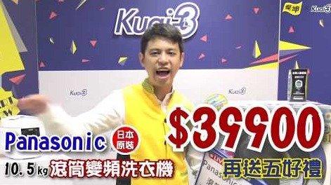 【燦坤x快三】11/9-13國際牌洗衣機下殺$9000!