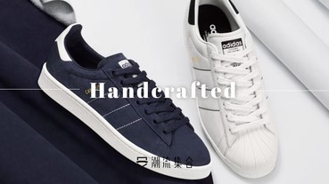 adidas Originals「Handcrafted」系列即將登場!