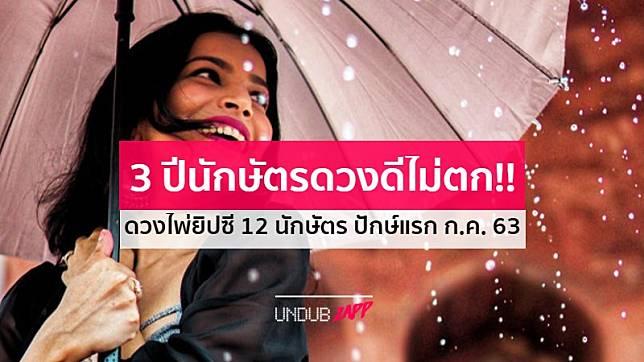 ฝนตก แต่ 3 ปีนักษัตรดวงดีไม่ตก!! ดวงไพ่ยิปซี 12 นักษัตร ปักษ์แรก ก.ค. 63