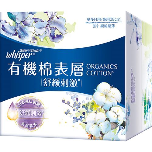 好自在有機衛生棉-紓緩刺激28cmX8片【愛買】
