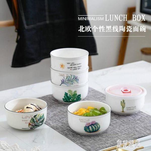 密封微波爐專用上班族帶飯食品保鮮盒陶瓷湯碗泡面碗帶蓋飯盒圓形