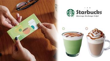 星巴克首度推出「飲料券」!加碼新品「海鹽焦糖摩卡」、「黑糖豆香醇濃抹茶那堤」必喝