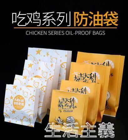 包裝袋 紙管家防油紙袋雞排薯條盒雞柳小吃袋子一次性打包袋食品包裝袋 生活主義