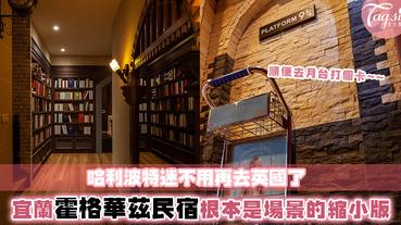 想感受哈利波特場景?不用去英國了~台灣宜蘭的霍格華茲民宿根本就是縮小版的哈利波特世界!!