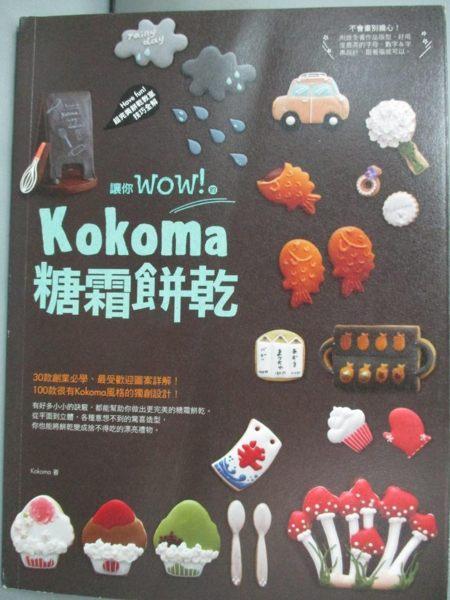 【書寶二手書T1/餐飲_XEV】讓你wow!的Kokoma糖霜餅乾_Kokoma