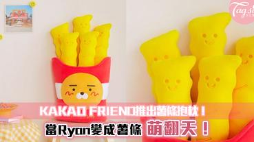 KAKAO FRIEND推出薯條抱枕!當Ryan變成薯條~萌翻天!