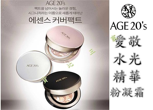 AGE 20 s 愛敬 水光精華粉凝霜 黑寶石 白盒 粉盒n黑盒 氣墊粉餅 age20's