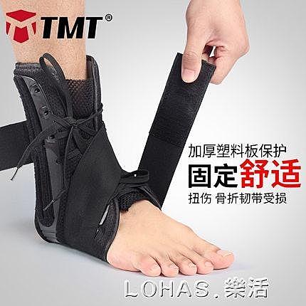 TMT扭傷護踝男女士腳腕護具運動專業籃球足球崴腳護腳踝固定防護