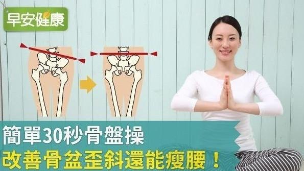 簡單30秒體操,提升身體代謝還能改善骨盆歪斜!