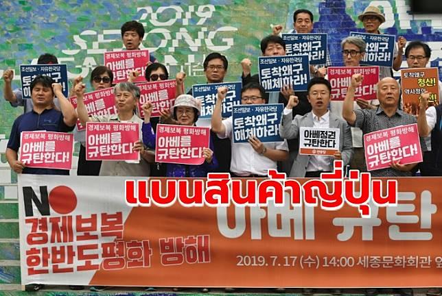 ขัดแย้งการค้า 'เกาหลีใต้-ญี่ปุ่น' จุดกระแสรักชาติโสมขาว แห่แบนสินค้าแดนซามูไร