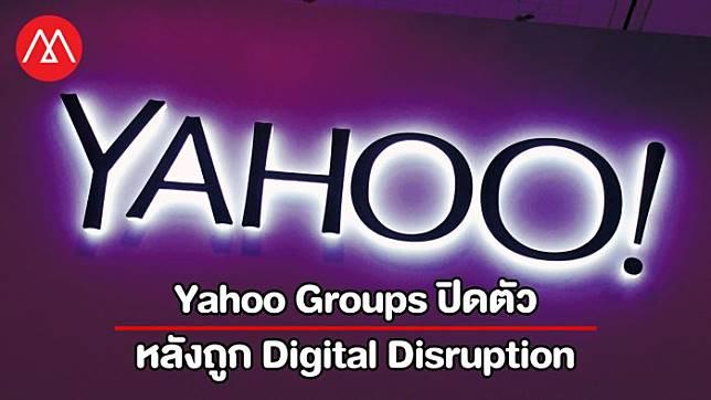 ชีวิตแค่โดนทำร้าย เมื่อ Yahoo Groups ประกาศปิดตัว หลังถูก Digital Disruption