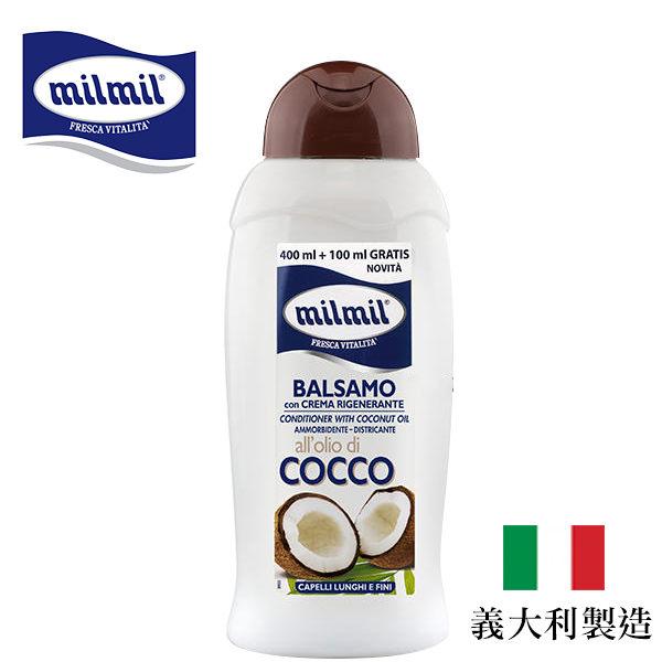義大利 milmil 椰子油亮麗潤髮乳 500ml 護髮【小紅帽美妝】