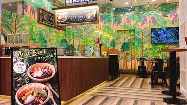風靡歐美超級食物終於來台了! 日本巴西莓龍頭 「FRUTA FRUTA Açaí Café」 1/10海外首店正式進駐微風南山