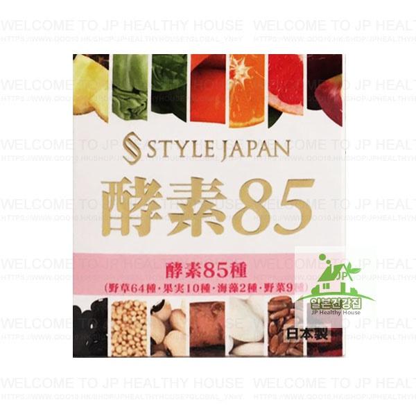 STYLE JAPAN 酵素 85 200g/第一製藥/日本代購/100%正品/日本EMS直配送