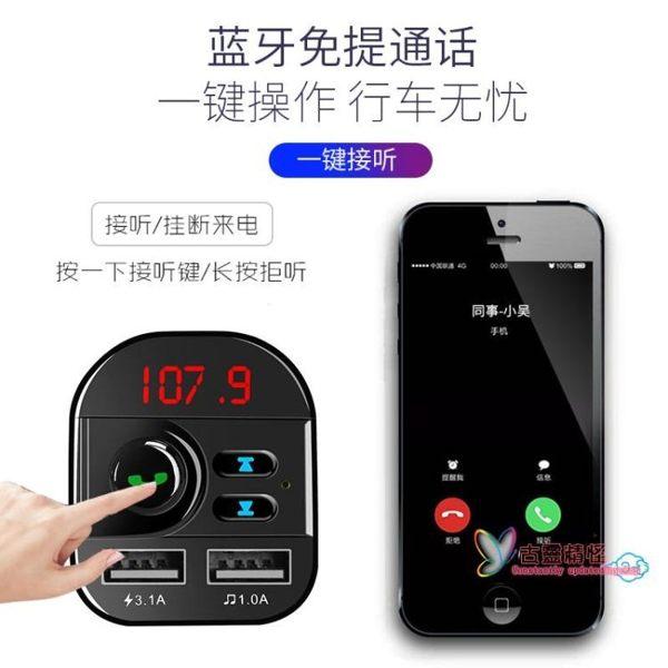 藍芽配適器 車載MP3藍芽播放器接收器免提電話汽車音樂u盤式點煙器充電器