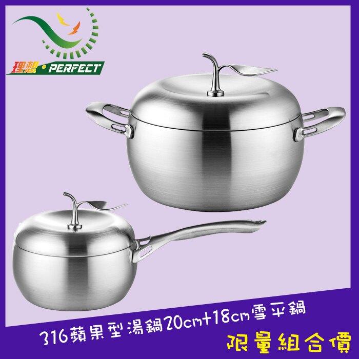 【1+1超值組】PERFECT 理想 極緻316蘋果型七層複合金湯鍋-20cm雙耳附蓋 (KH-36720+KH-36718)
