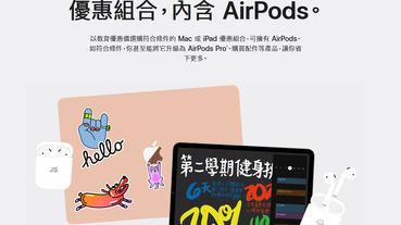 Apple 教育優惠購買流程 2020 – MacBook Pro 16吋購物流程全紀錄,可便宜加購 AirPods Pro