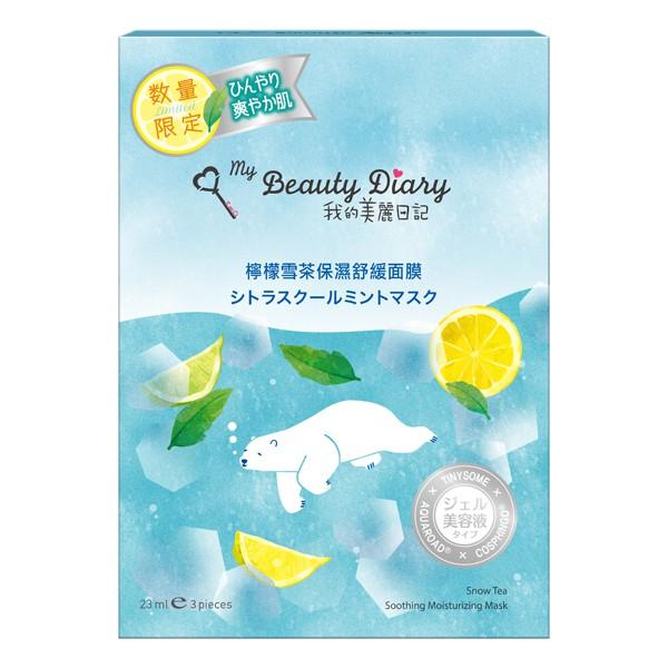 我的美麗日記 檸檬雪茶保濕舒緩面膜(3入) 【康是美】