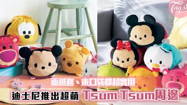 迪士尼推出超萌「Tsum Tsum周邊」!面紙套、束口袋都超實用~而且很可愛呢!