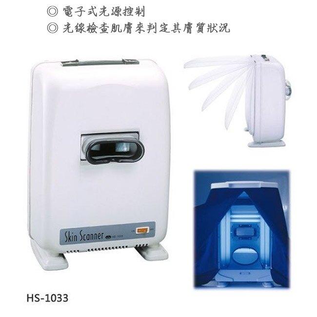 典億 立式皮膚檢查燈(電子式) HS-1033 32x24x52cm [23511] ::WOMAN HOUSE::。美容與彩妝人氣店家WOMAN HOUSE的【開業儀器設備】、美容》開業儀器設備、膚